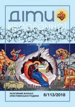 """""""Діти Непорочної"""" №6,2018"""