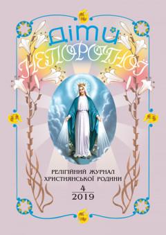 """""""Діти Непорочної"""" №4,2019"""