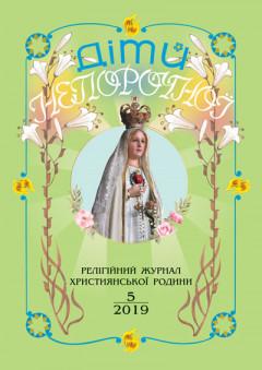 """""""Діти Непорочної"""" №5,2019"""