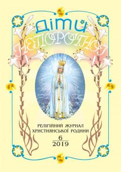 """""""Діти Непорочної"""" №6,2019"""