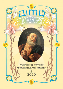 """""""Діти Непорочної"""" №2,2020"""