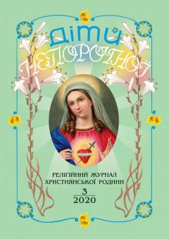 """""""Діти Непорочної"""" №3,2020"""