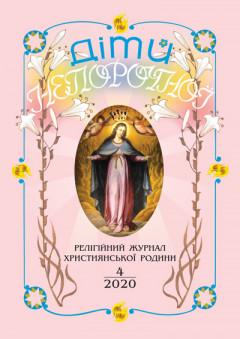 """""""Діти Непорочної"""" №4,2020"""