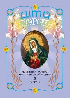 """""""Діти Непорочної"""" №5,2020"""