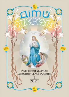 """""""Діти Непорочної"""" №4,2021"""