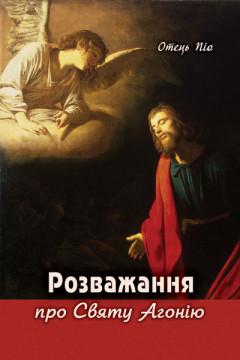 Розважання про Святу Агонію
