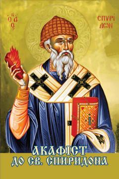 Акафіст до святого Спиридона