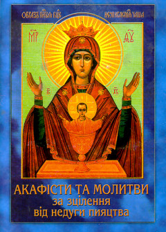 Акафісти та молитви за зцілення від недуги пияцтва