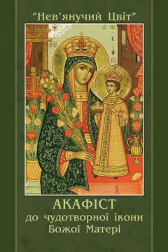 """Акафіст до Чудотворної ікони Божої Матері  """"Нев'янучий Цвіт"""""""