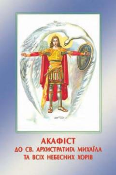 Акафіст до святого Архистратига Михаїла та всіх небесних хорів