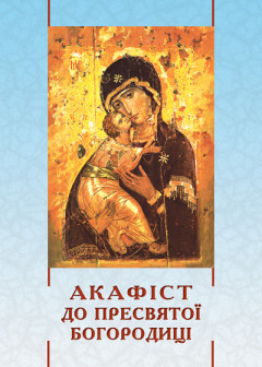 Акафіст до Пресвятої Богородиці