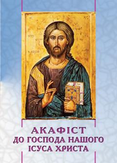 Акафіст до Господа нашого Ісуса Христа