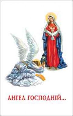 Ангел Господній