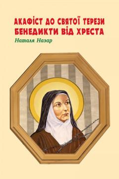 Акафіст до святої Терези Бенедикти від Хреста