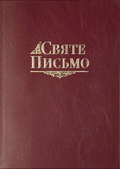 Святе Письмо (М'яка палітурка, шиття)