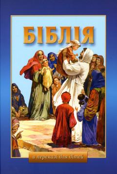 Біблія в переказі для дітей (Старий і Новий Завіт)