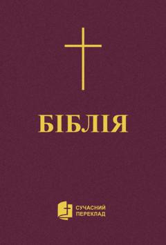Біблія. Сучасний переклад
