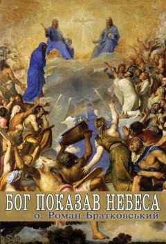 Бог показав Небеса
