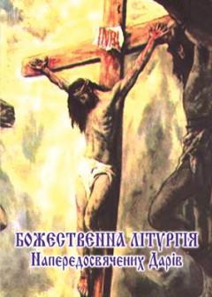 Божественна Літургія Напередосвячених Дарів