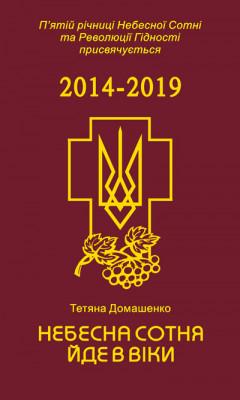 Небесна Сотня йде в віки (2014-2019)