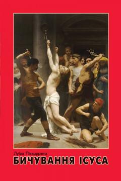 Бичування Ісуса
