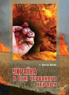 Україна в огні червоного терору