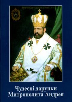 Чудесні дарунки Митрополита Андрея