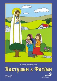 Пастушки з Фатіми. Книжка-розмальовка