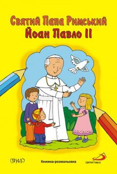 Святий Папа Римський Йоан Павло II. Книжка-розмальовка
