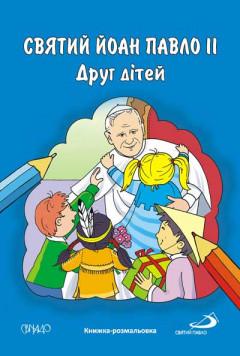 Святий Йоан Павло II. Друг дітей. Книжка-розмальовка