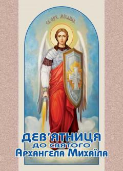Дев'ятниця до Святого Архангела Михаїла