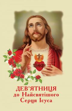 Дев'ятниця до Найсвятішого Серця Ісуса