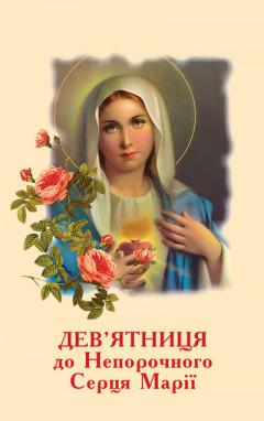 Дев'ятниця до Непорочного Серця Марії