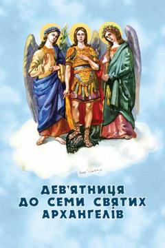 Дев'ятниця до Семи Святих Архангелів