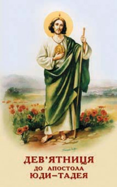 Дев'ятниця до апостола Юди-Тадея