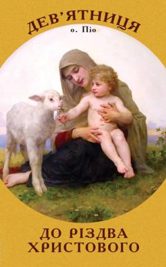 Дев'ятниця до Різдва Христового