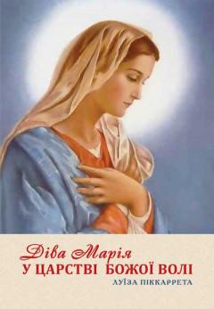 Діва Марія в Царстві Божої Волі