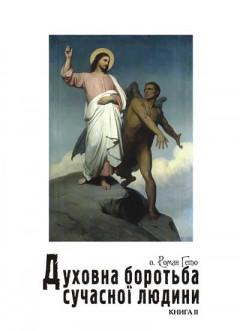 Духовна боротьба сучасної людини. Книга ІІ
