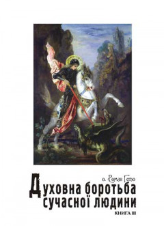 Духовна боротьба сучасної людини. Книга III