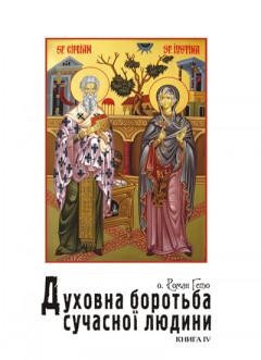 Духовна боротьба сучасної людини. Книга IV
