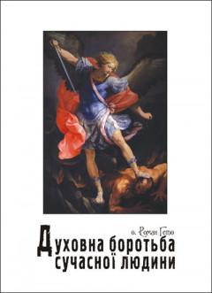 Духовна боротьба сучасної людини. Книга I