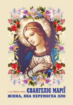 Євангеліє Марії. Жінка, яка перемогла зло