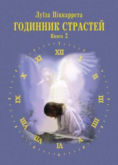 Годинник Страстей (Книга 2)