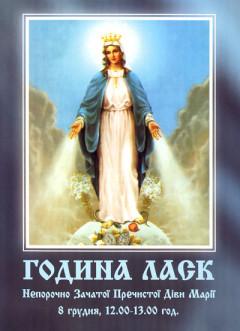 Година Ласк Непорочно Зачатої Пречистої Діви Марії