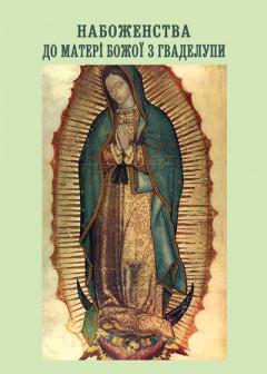 Набоженства до Матері Божої з Гваделупи