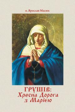 Грушів: Хресна Дорога з Марією
