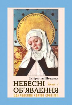 Небесні об'явлення. Книга 1 (Одкровення святої Бригітти)