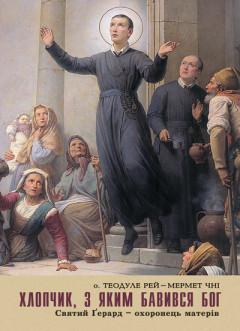 Хлопчик, з яким бавився Бог (Святий Ґерард – охоронець матерів)