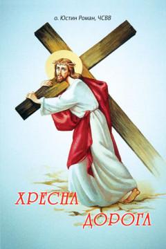 Хресна Дорога (о. Юстин Роман, ЧСВВ)
