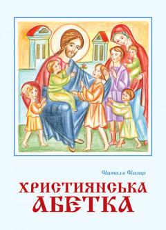 Християнська абетка